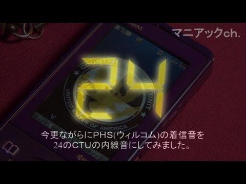 24 TWENTY-FOUR CTU ringtone