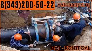 Ультразвуковой контроль газопроводов