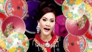 สาวเจียงฮาย - มุ่ย สลิลาพร [ Official MV ]