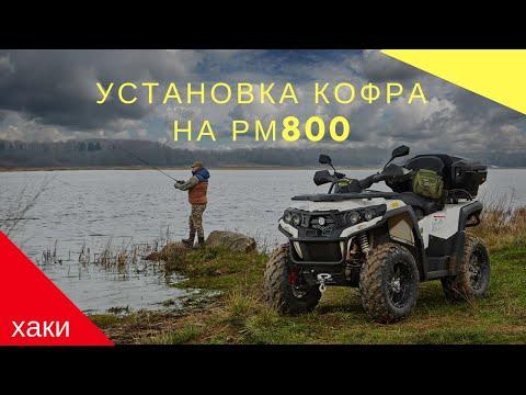 Установка кофра на квадроцикл РМ 800