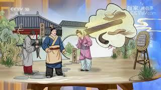 [百家说故事]弓人之妻| 课本中国 - YouTube