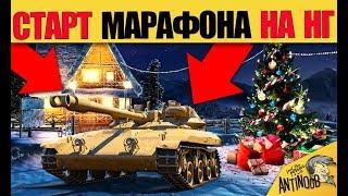 СТАРТ НОВОГОДНЕГО МАРАФОНА НА Т92 thumbnail