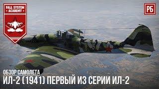 Ил-2 (1941) - Первый из серии Ил-2 в War Thunder