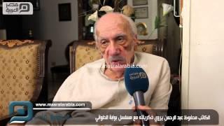 مصر العربية |  الكاتب محفوظ عبد الرحمن يروي ذكرياته مع مسلسل بوابة الحلواني