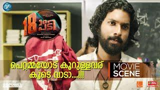 പെറ്റമ്മയോട് കൂറുള്ളവര് കൂടെ വാടാ !! |  Pathinettam Padi Movie Scene | Shanker Ramakrishnan