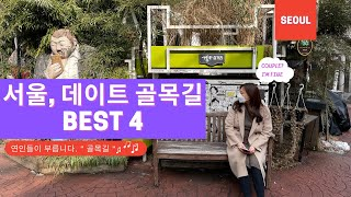 [Korea travel, 국내여행]  서울 데이트 골…
