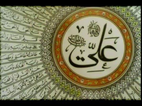 Ali Ali Mövla Ali Ali Mövla arapça   Ali Ali Mevla Ali Ali Mevla arapça
