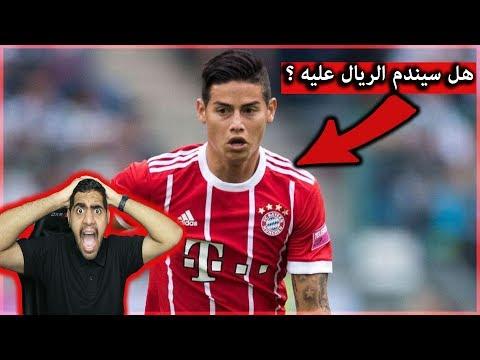 ردة فعلي على لاعب البايرن الجديد ( خاميس رودرجيز ) - اهداف اشكال و الوان 😍 !!!