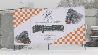 Торжественное открытие предприятия «Транспортная техника» посетил Олег Соковиков