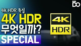 [4K] 4K HDR 게임의 시대, 4K HDR이란 무엇인가? / 4K HDR Game [DO SPECIAL]