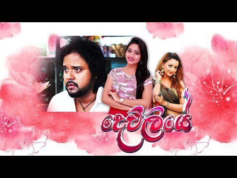 Dewliye Sinhala theme song | දෙව්ලියේ