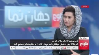 JAHAN NAMA: U.S's Sanctions On Iran Discussed