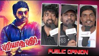 Puriyatha Puthir Movie Public Opinion / Review | Vijay Sethupathi, Gayathri