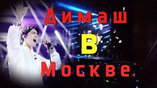 ДИМАШ КУДАЙБЕРГЕН  Концерт в Москве  Реакция поклонников