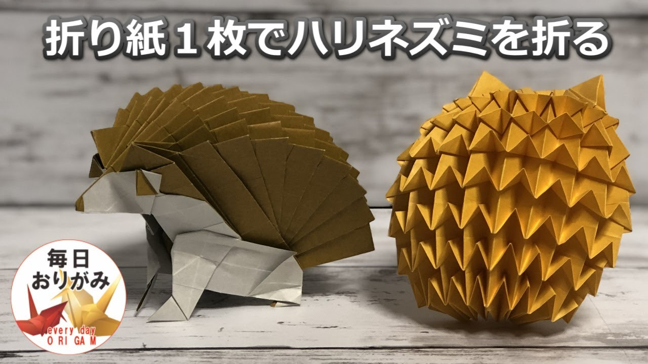 超リアル折り紙 折り紙1枚でハリネズミを折る 高難度 Youtube 折り紙 お札折り紙 おりがみの折り方