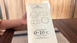 ガトーフェスタハラダ『コールドショコラ 0~10℃』を食べてみた!【期間限定】【群馬県 高崎市】