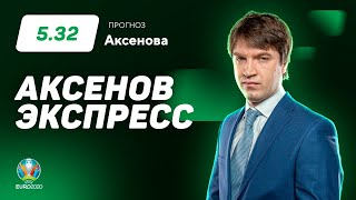 Александр Аксенов. Экспресс прогноз на матчи Евро-2020