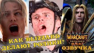 """Создание кино-роликов Warcraft / Новости и озвучка """"Warcraft 3: Reforged"""""""