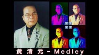 黃清元  Medley:  1,2,3,4 錦集