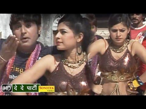 De De Party Meri Jaan || दे दे पार्टी मेरी जान || Haryanvi Hot Dj Songs
