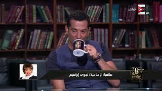 كل يوم: مداخلة الإعلامية نجوى إبراهيم مع الفنان عمرو سعد والإعلامي عمرو أديب