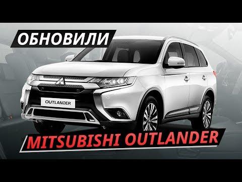 Зачем это нужно в 2019? Mitsubishi Outlander | Наши тесты плюс