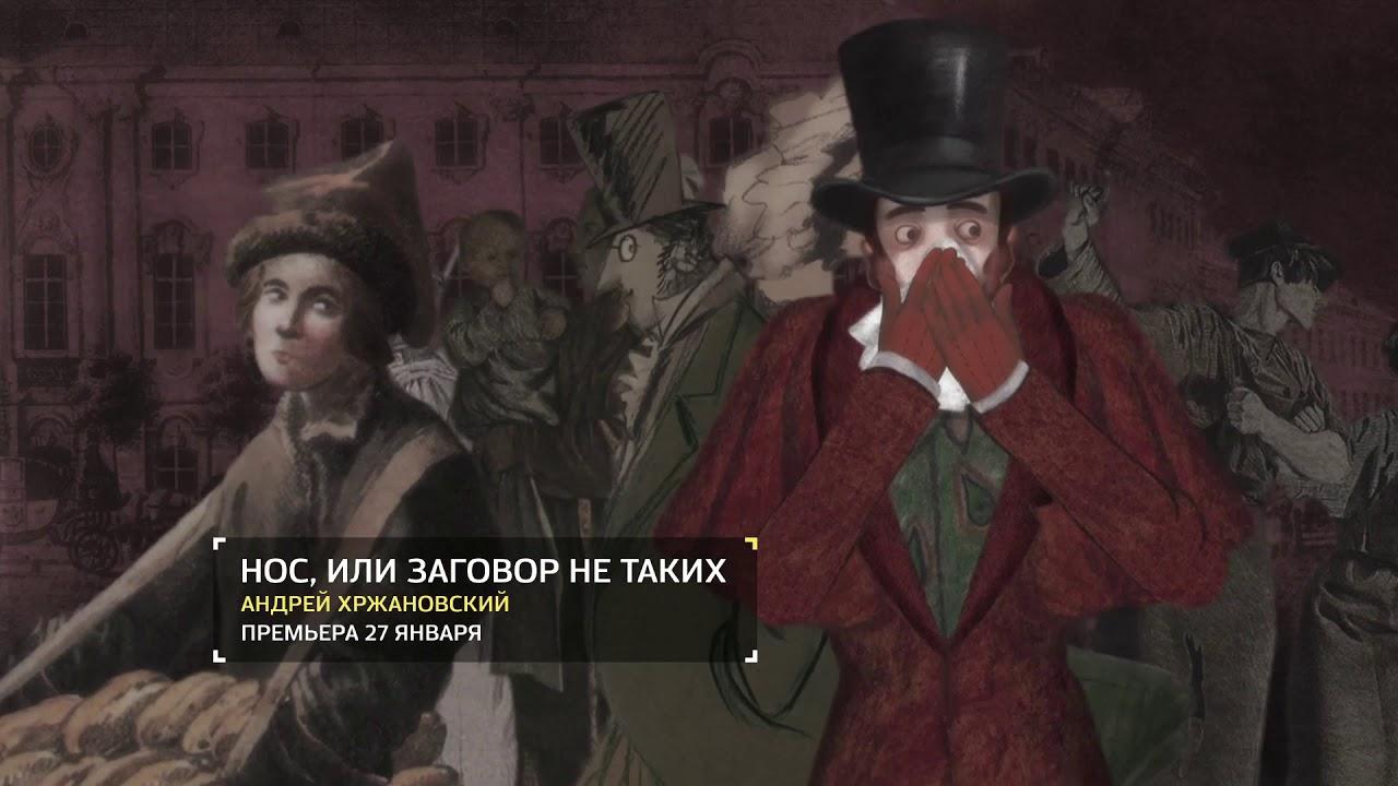 «Нос, или Заговор не таких» Хржановского взял главный приз жюри на фестивали в Анси