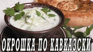 *Кавказская окрошка на кефире с мясом.Окрошка азербайджанская.