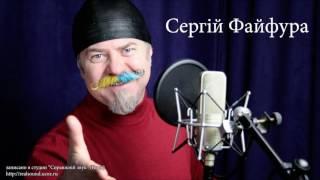 Сергій Файфура - Русский Иван