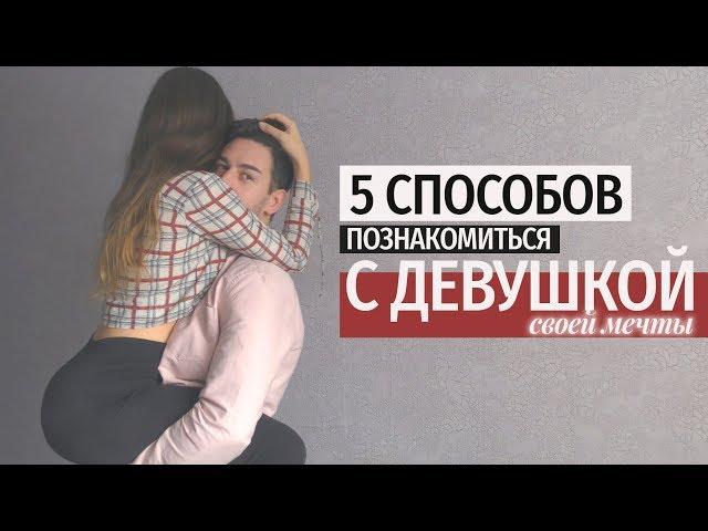 100 способы знакомства с девушкой