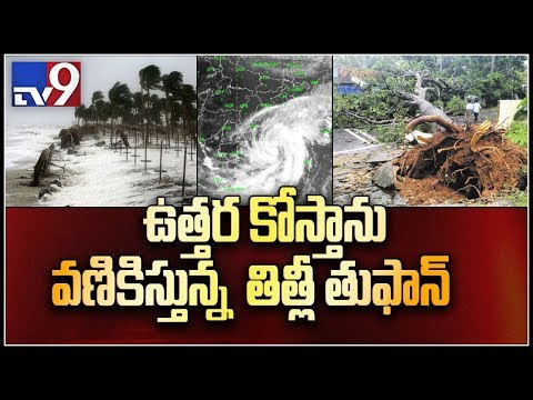 Live updates : Cyclone Titli hits Odisha, Andhra Pradesh - TV9