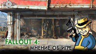 Fallout 4 Мнение об игре субъективный обзор