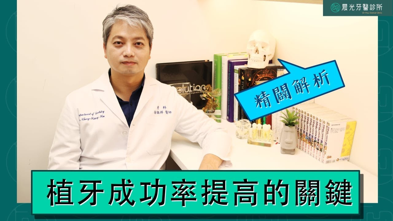 【晨光牙醫診所】精闢解析:植牙前的檢查,讓成功率加倍! 徐振祥醫師 - YouTube