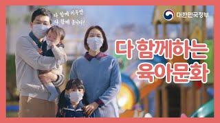 대한민국 방방곡곡 '다 함께하는 육아문화' (저출생극복…