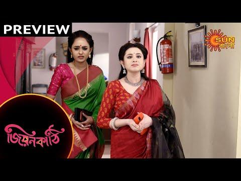 Jiyonkathi - Preview | 24th Jan 2020 | Sun Bangla TV Serial | Bengali Serial