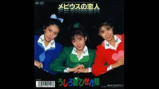 1987年 3rdシングル 『メビウスの恋人』(https://youtu.be/9e4qVpdKNk0 ...