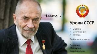 Уроки СССР с Поповым М.В.  Ответы на вопросы. Часть 7