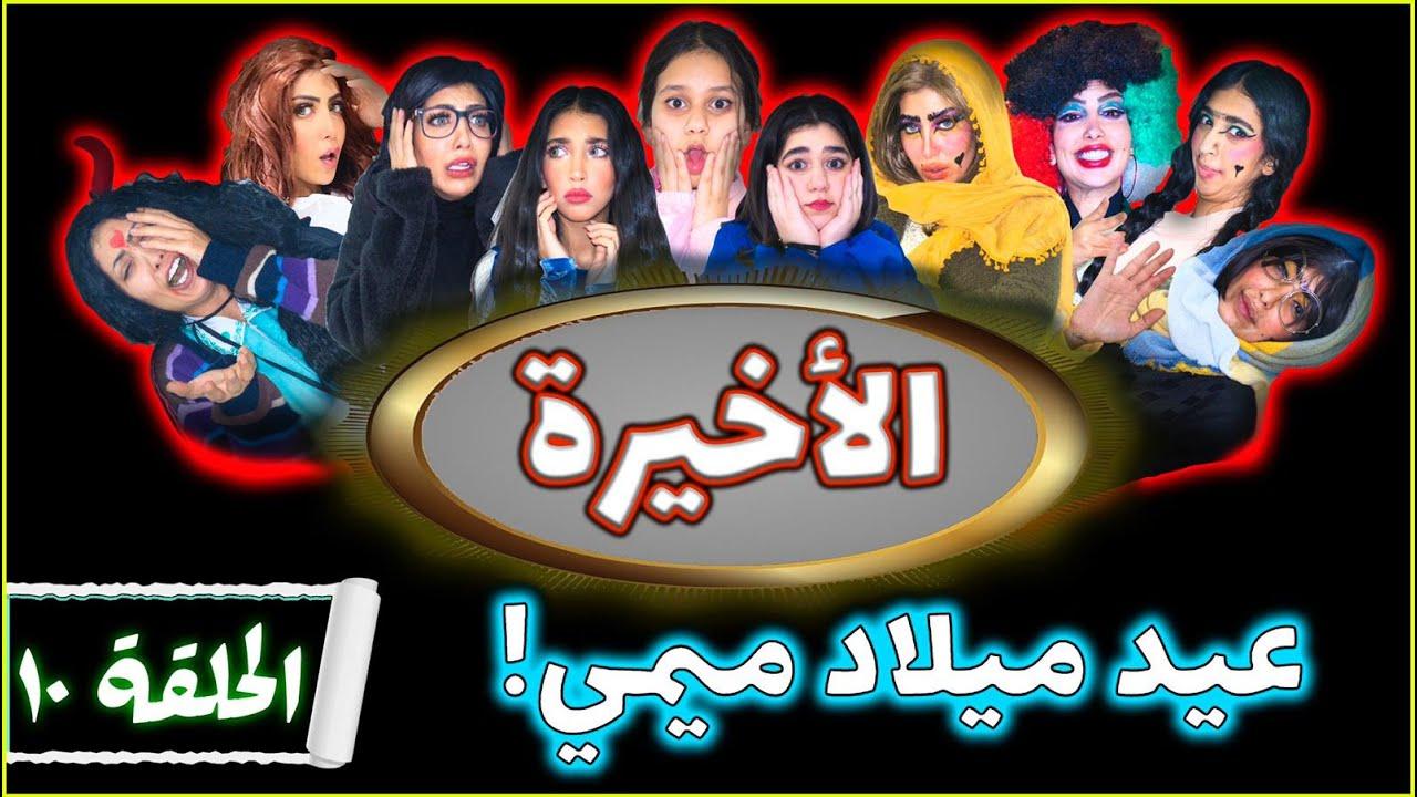 عيد ميلاد ميمى الحلقة العاشرة والأخيرة Youtube