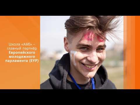 Видео-отчет школы «Айб», 2018-2019 учебный год