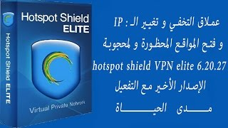 FULL Hotspot Shield VPN Elite 6.20.31 + Patch [CracksNow]