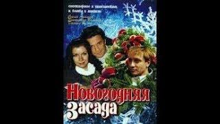 Этот фильм заставит засмеяться  ЗАСАДА НА НОВЫЙ ГОД Русские комедии 2018, нови