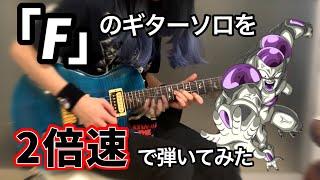 【マキシマムザホルモン】 「F」 ギターソロ 2倍速で弾いてみた バーディ2nd