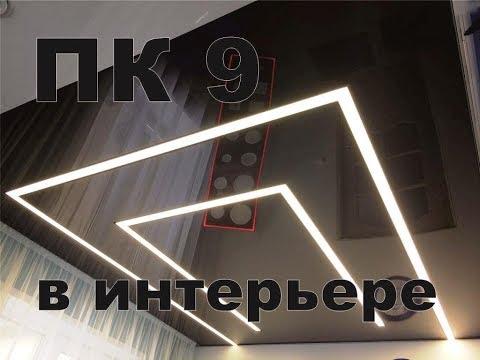 """""""Световые линии"""" ПК9 в интерьере."""