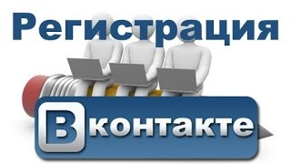 Как зарегистрироваться В Контакте (ВКонтакте) vk.com(Практически каждый подросток сейчас зарегистрирован с социальной сети ВКонтакте, и хоть регистрация в..., 2016-03-18T16:35:41.000Z)
