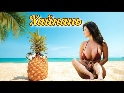 Отзыв Хайнань Китайская медицина Массаж Иглоукалывание Шопинг Отель Палм Бич Palm beach resort 4*
