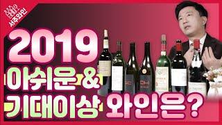 소믈리에가 뽑은 2019년 아쉬웠던 와인 & 기대 이상…