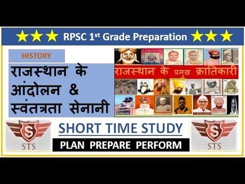 Rpsc 1st Grade - History- राजस्थान के आंदोलन & स्वंतत्रता सेनानी    with  solved questions