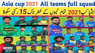 Dangerous 15 members squad of all teams for Asia Cup 2021   Asia Cup 2021   All team confirm Squad