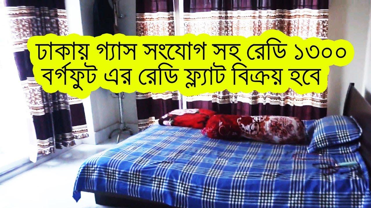 ঢাকায় গ্যাস সংযোগ সহ রেডি ১৩০০ বর্গফুট এর রেডি ফ্ল্যাট বিক্রয় হবে ।। Ready flat for sale in Dhaka!!!