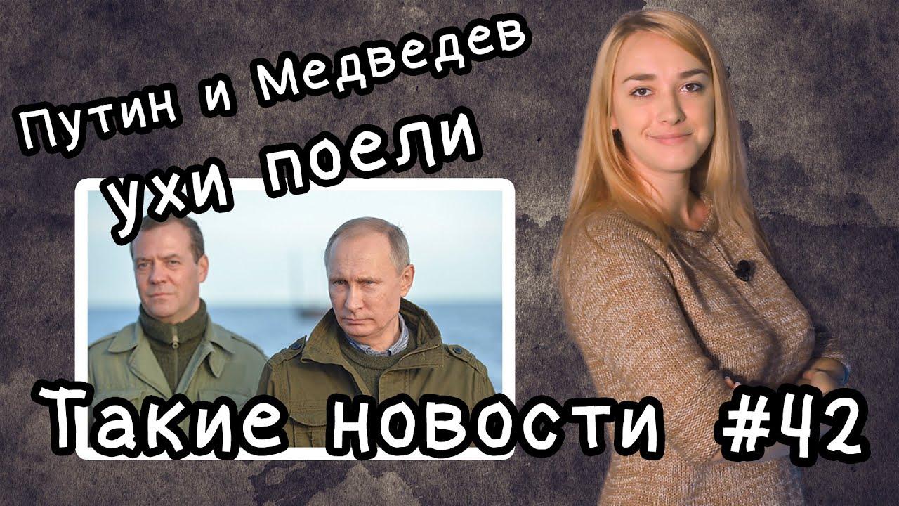 Путин и Медведев ухи поели. Такие новости №42